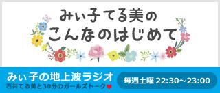 キュートライバーみぃ子ラジオ