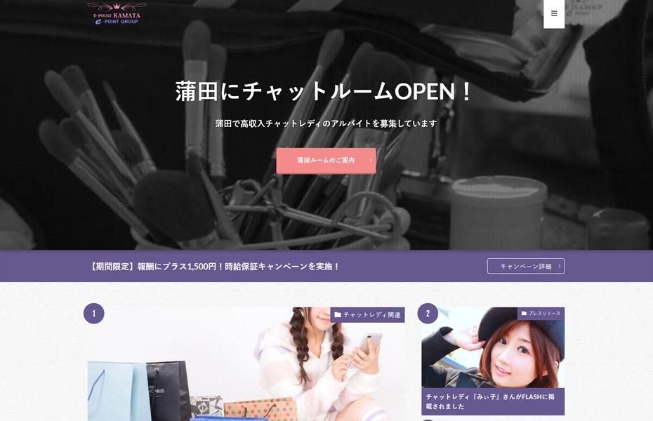 e-point蒲田のWebサイトがオープンしました