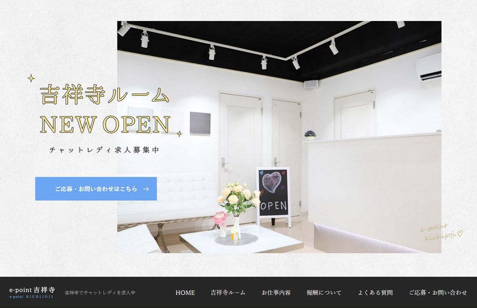 e-point吉祥寺のWebサイトがオープンしました