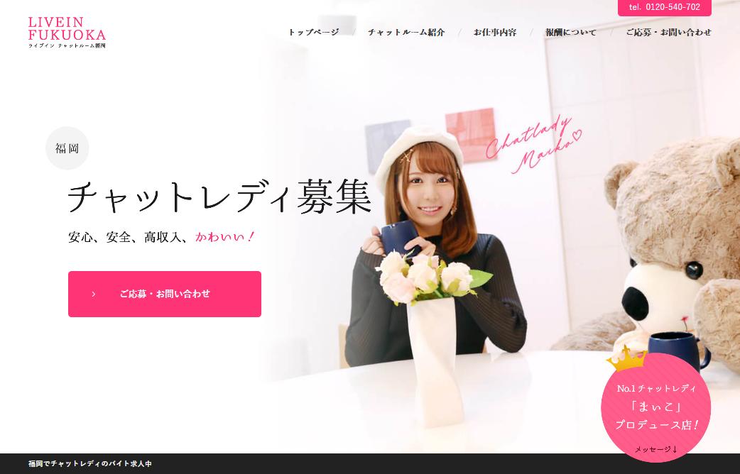 まぃこさんプロデュースの『福岡ライブイン』がオープンしました