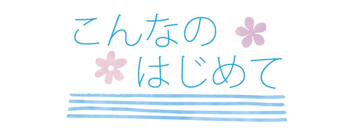 みぃ子さんのラジオ番組が『こんなのはじめて』にリニューアル!