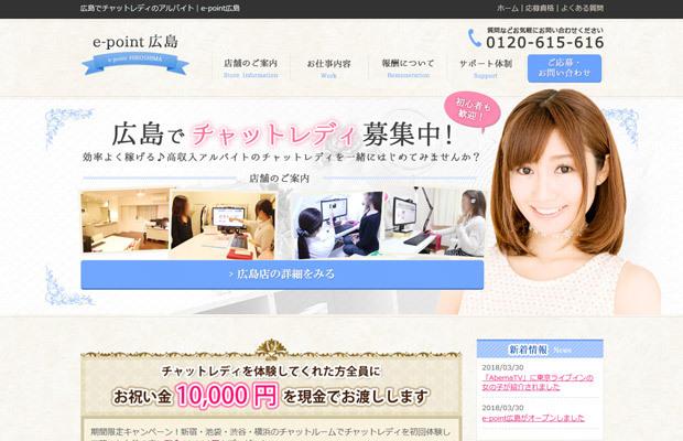 e-point広島のWebサイトがオープンしました