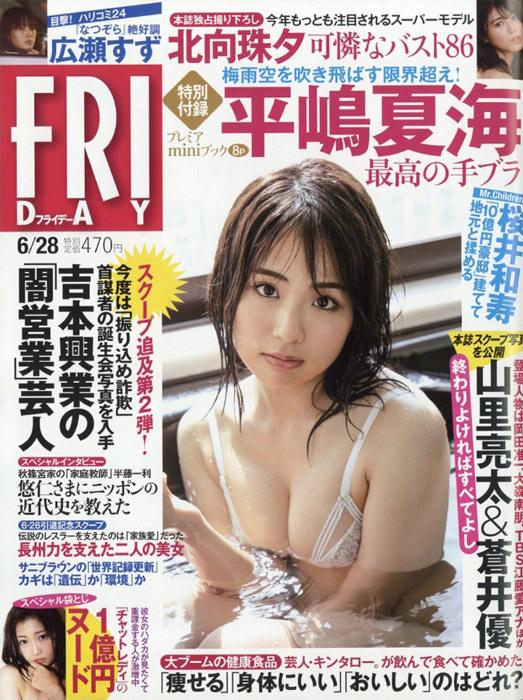 『みぃ子』さんが『FRIDAY』に掲載されました