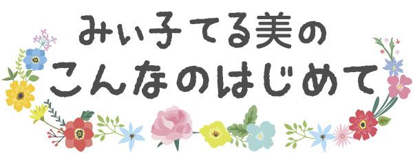 みぃ子さんのラジオ番組『みぃ子てる美のこんなのはじめて』がスタート!