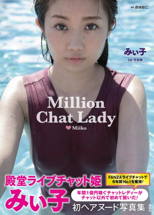 『みぃ子』さんの写真集の発売が7/4に決定しました