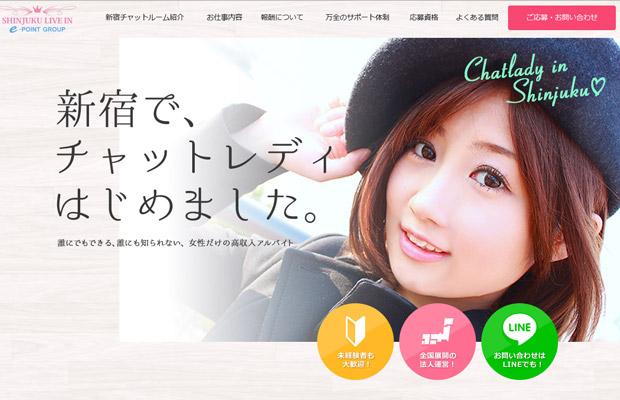新宿ライブインのWebサイトがリニューアル